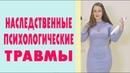 Наследственные психологические травмы - Елена Жигалова