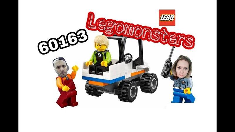 Legomonsters обзор lego city 60163 лего сити береговая охрана