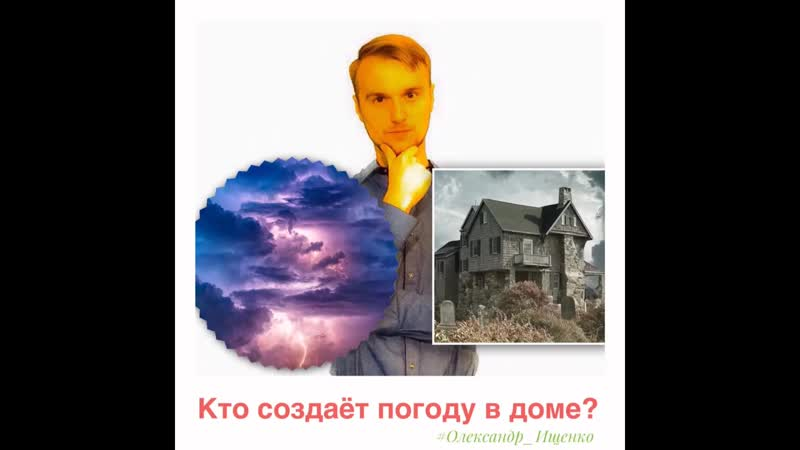Кто создаёт погоду в доме Олександр Ищенко