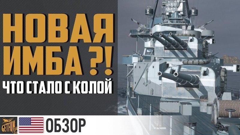 Крейсер Pensacola что с тобой стало World of Warships