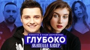 MONATIK Надя Дорофеева - Глубоко (Акапелла кавер / A capella Cover by ЖЕНЯ БЕЛОЗЕРОВ и JERRY HEIL)