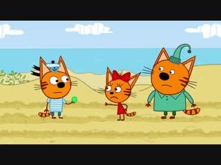 Три кота - Ракушка - 104 серия