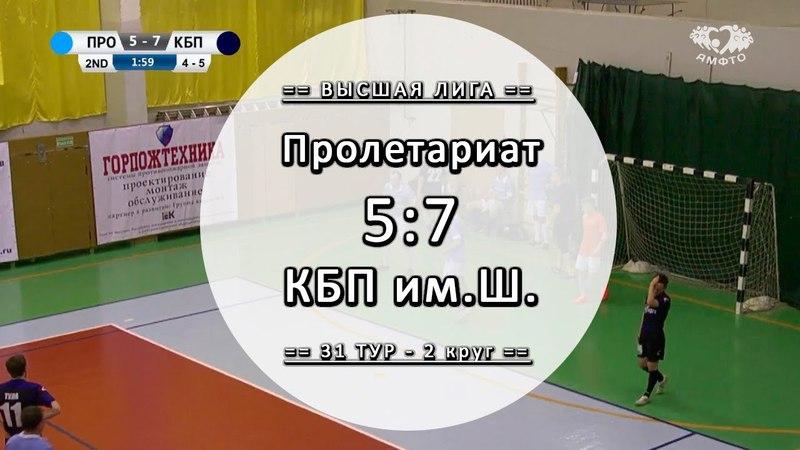Пролетариат 5:7 КБП им.Шипунова - Обзор матча - 31 тур Вышка ЛЛФ