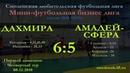 Мини-футбол 2018/19. ДАХМИРА - АМАДЕЙ-СФЕРА 6:5 (обзор матча)