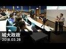 2018 03 28 毓民:從 311 立法會補選探討香港未來政治局面的新趨勢