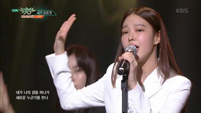 내가 모르게 (Don't Let Me Know) at KBS Music Bank (180824)