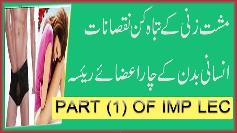 Musht Zani Ke Tabahkun Asraat | Part (1) IMP Lecture | Awesome Life Grift