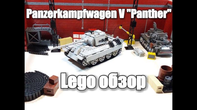 LEGO Panzerkampfwagen V Panther Обзор на танк