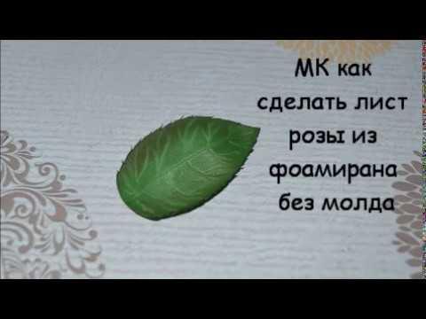 Мастер класс лист розы из фоамирана без молда