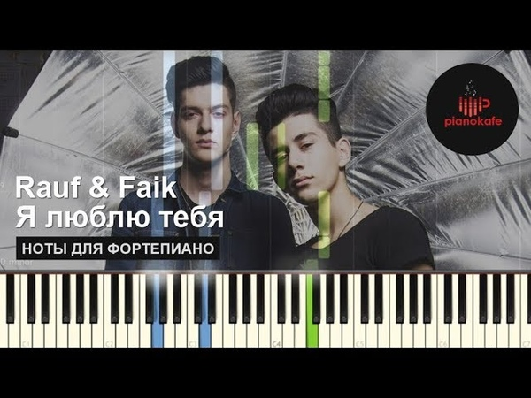 Rauf Faik - Я люблю тебя (пример игры на фортепиано) piano karaoke cover