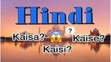 Урок Хинди/Kaisa, Kaisi,Kaise-Как?