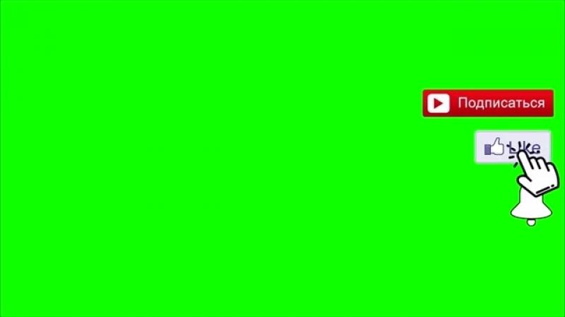 Футаж - Подписка и Лайк - Колокольчик You Tube - Green Screen - Скачать Футаж п.mp4