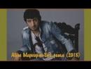 Авет Маркарян-Бей ритм-NEW (2018)