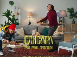 Сансара - Почему ты танцуешь так мало? (feat. Pavel Petrovich)