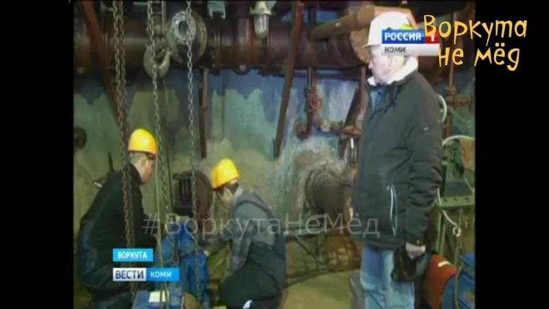 ВоркутаНеМёд | На насосных станциях воркутинского водоканала обновили оборудование.