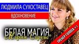 Белая магия Марии Струве - Людмила Сухоставец - о вдохновении