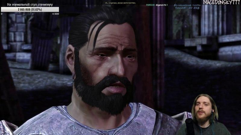 ВНИМАНИЕ КОНКУРС Dragon Age - ДАЙНЭРИС ТРАНСГЕНДЕР! 3