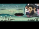 Quran Recitation Really Beautiful Amazing Crying Surah AL-HADID By Raad Mohammed Al Kurdi