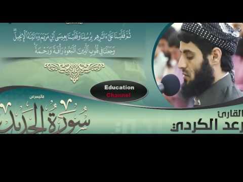 Quran Recitation Really Beautiful Amazing Crying | Surah AL-HADID By Raad Mohammed Al Kurdi
