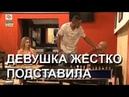 Приколы в кафе Скрытая камера Измена