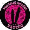Розовый Кролик Tattoo