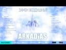 Аркадиас Замок воздушный Альбом 2014 г