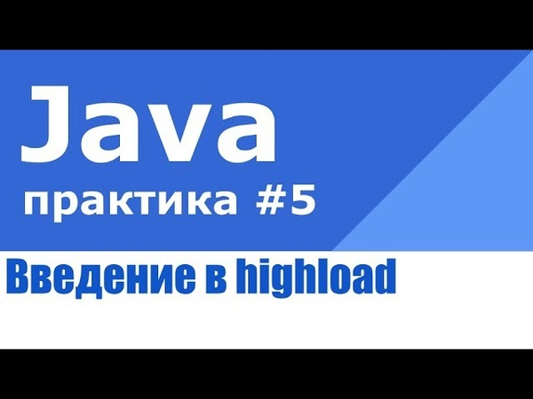 Java практика 5 Highload и масштабирование нагрузки