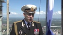 Поднятие Андреевского флага на наибольшую высоту искусственного сооружения. Рекорд России