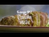ПроСТО/Про100 Кухня - 3 сезон 12 серия