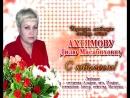 Поздравления маме на юбилей от сестренки Альфии