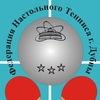 Федерация настольного тенниса г. Дубны