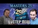 Дисплей Masters M25 - Бустер Лещ Magic The Gathering booster box opening