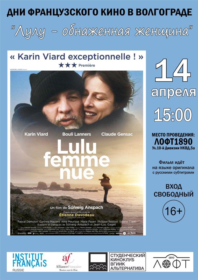 Афиша Волгоград Французское кино в Волгограде