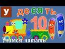 Как научить читать Учимся читать с Зоопарком Умачка - Этап 5 - Десять