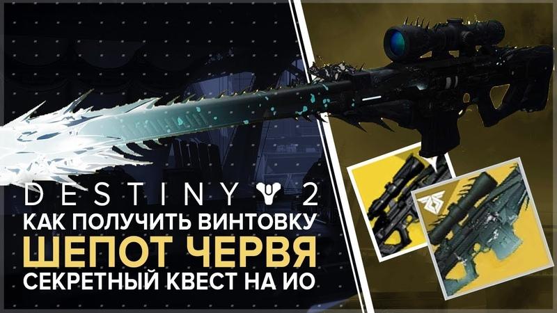 Destiny 2. Как получить Шепот Червя. Секретный квест.
