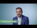 Победитель конкурса «Лидеры России» Максим Карпов о своем опыте участия