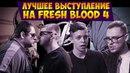ПИЭМ ЛУЧШИЙ НА ВЕРСУСЕ? | VERSUS FRESH BLOOD 4 | Miles VS Sawyer VITYABOVEE VS Пиэм