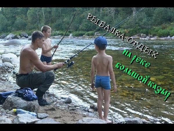 Рыбалка-отдых на реке Большой Казыр