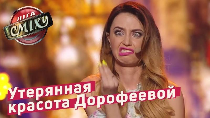 Утерянная красота Дорофеевой Николь Кидман Лига Смеха 4 сезон