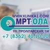 Клиника №1 - МРТ Ола г. Йошкар-Ола