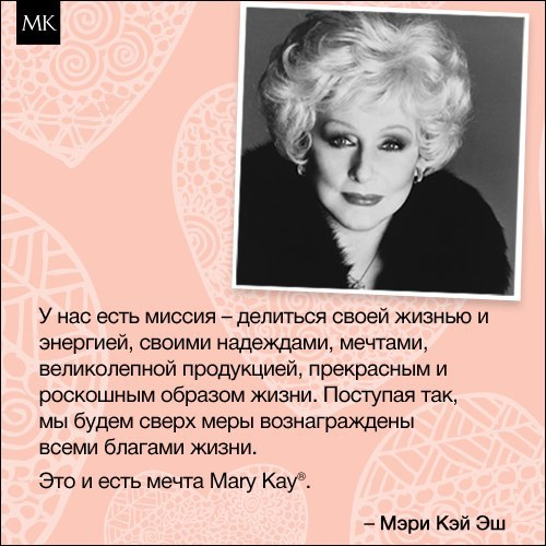 mary kay ash speech outline essay