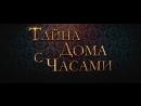 ТАЙНА ДОМА С ЧАСАМИ - трейлер 1