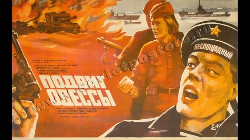«Подвиг Одессы» (1985) . раритеты ВМФ. фильм о Великой Отечественной войне.