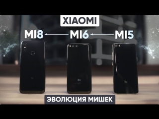 Как менялись флагманы Xiaomi: Mi 8, Mi 6 и Mi 5?