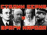 #Сталин #Берия и враги народа: #Генералиссимус и генерасы