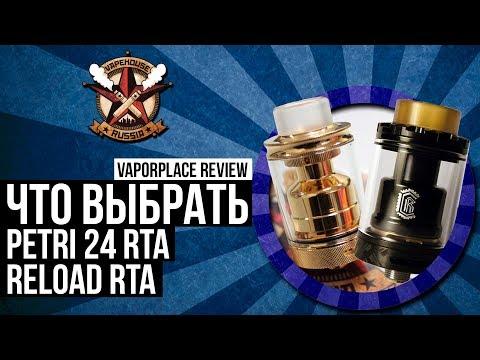 Что выбрать Petri 24 RTA VS Reload RTA \ from VAPEHOUSE.RU