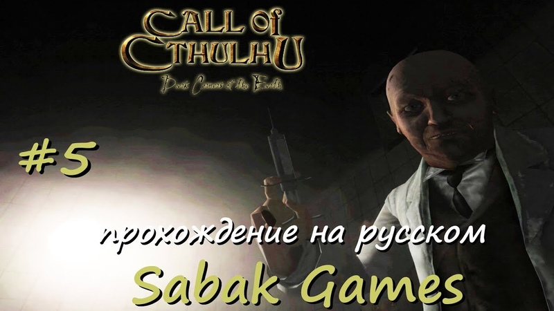 Call of Cthulhu: Dark Corners of the Earth - прохождение хоррор 5 犬 побег из Инсмута