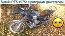 Очень редкий мотоцикл Suzuki RE5 1975г с роторным двигателем 500cc