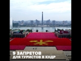 9 запретов для туристов в КНДР