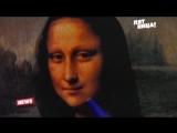 Больная Мона Лиза.